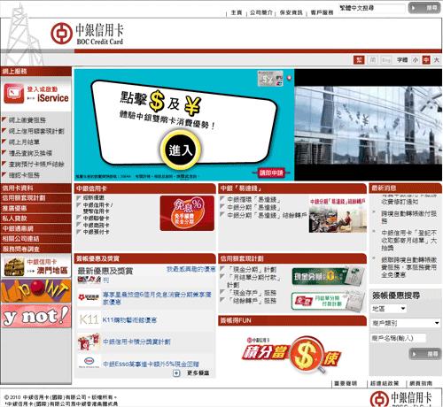 bank-of-china-local-look